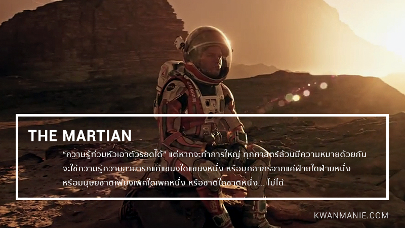 themartian_quote